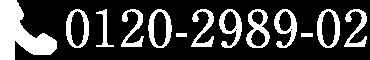0120-2989-02